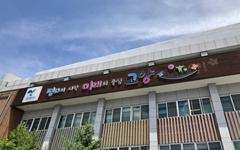 고양시, 학교급식지원센터 민관공동운영협의회 위원 모집