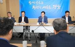 """김경수 지사 """"일본 수출규제, 제조업 체질 개선 기회로"""""""