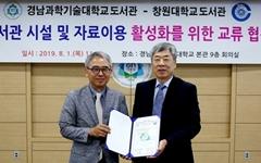 경남과기대·창원대 도서관 교류 협정 체결