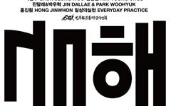김수근, (빈칸), 철근콘크리트 흑벽돌, 1976