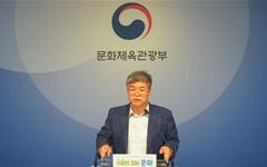 """문체부 """"소녀상 전시 중단, 매우 유감... 조속 재개 희망"""""""
