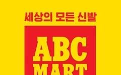 ABC 마트, 일본 브랜드 중 소비자 피해 접수 1위
