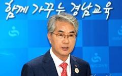 """박종훈 교육감 """"한일관계, 학생의 올바른 역사인식 필요"""""""