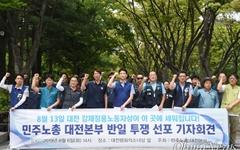 민주노총 대전본부, 친일청산·반일투쟁 선포