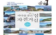 신시모도-고군산군도 등 '바다 품은 섬 자전거길' 23개 노선