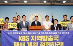 """윤소하 """"KBS 지역국 통폐합, 문재인 정부 정책에 역행하는 처사"""""""