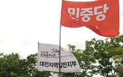 """민중당 경남도당 """"전쟁훈련 하면서 평화경제 실현?"""""""