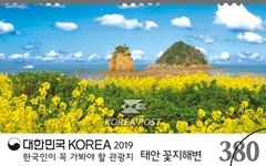우정본부, 태안 꽃지해변 기념 우표 발행