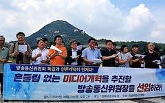 """""""미디어개혁 추진 적임자, 방통위원장 선임"""" 청와대에 촉구"""