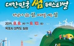'대한민국 썸 페스티벌'... 8일부터 목포에서 열려