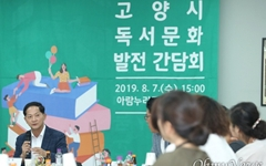 고양시, 독서문화 발전을 위한 간담회 개최
