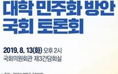 """""""대학평의원회 강화 통한 대학민주화 방안은?"""""""