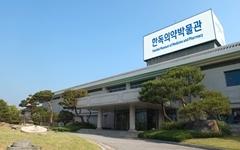음성 의약박물관, 울주 옹기마을... '산업관광지 20선'