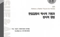 경기연구원, '한일갈등의 역사적 기원과 정치적 쟁점' 보고서 발표