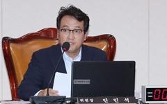"""안민석 """"최순실 재산몰수특별법으로 '박정희 통치자금 300조' 규명하자"""""""