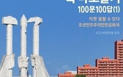 반북이데올로기 극복해야 '평화복지국가'도 가능