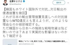 """일본 외무차관 """"한국의 백색국가 일본 제외는 WTO 위반"""""""