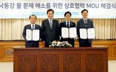 환경부-경남도-부산시 '낙동강 통합물관리 방안' 협약