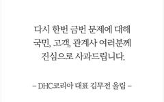 "DHC코리아 사과문... ""임직원 모두 한국인이다"""