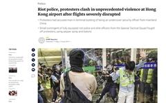 시위대-경찰 '무력 충돌'... 홍콩공항, 한때 또 '마비'