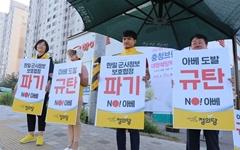 """""""한국 믿을 수 없다는 일본, 한일군사정보협정 파기해야"""""""