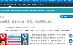 """일 언론 """"일본, 한국 대화제의에 불응키로... 불매운동은 걱정"""""""