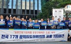 """""""일본 전범기업 제품 공공구매 제한 조례안' 제정 추진"""