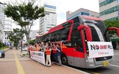 """'NO아베 버스' 울산 전역서 """"일 경제침략에 맞서자"""" 호소"""