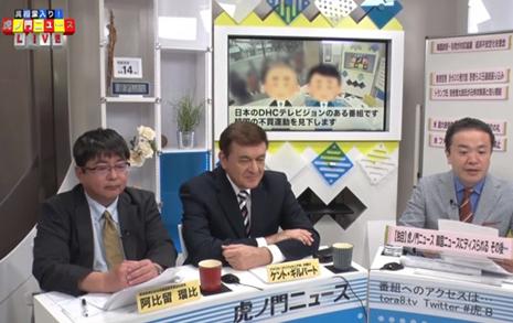 """일본 DHC TV """"어디가 혐한인가? 불매운동 굴하지 않는다"""""""