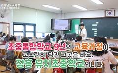 초·중통합학교 9년의 교육과정, 장흥 유치초중학교