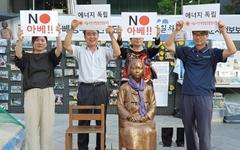 일본 아베에 맞서 '에너지 독립' 운동하겠다는 사람들
