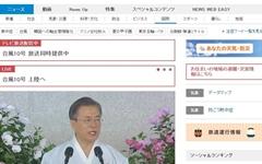 """일본 언론 """"문 대통령, 일본 비판 피하고 대화·협력 호소"""""""
