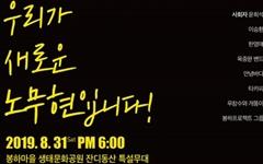 조정래-유시민, 31일 '봉하음악회' 때 대담