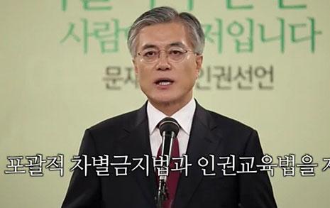 연예뉴스 실검 장식한, 문 대통령의 약속