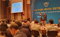 한국기자협회 창립 55주년 기념식 성황