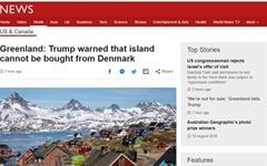 """그린란드, 트럼프 매입 의사에 """"우린 판매용 아니다"""" 거부"""