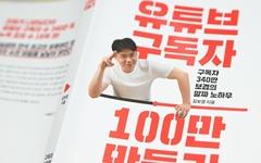 344만 구독자 유튜버 보겸이 말하는 유튜브 노하우