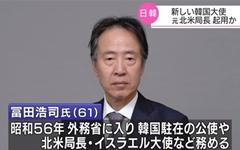 일본, 새 주한대사에 '극우작가 사위' 도미타 고지 내정