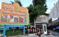 [사진] 전국 유일의 곡물전문시장, 수인곡물시장
