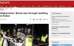 아프간 결혼식장서 폭탄 테러... 최소 63명 사망·182명 부상