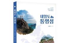 부산에서 태어난 작가가 통영의 41개섬을 돌아본 이유