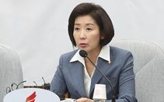"""나경원 """"조국 지명 자체가 국정농단…인사청문회TF 운영키로"""""""