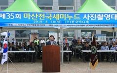 한국야나세 특설촬영지에서 열린 '세미누드 촬영대회'