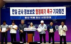 """""""GSOMIA 파기 서명 울산서 4만 육박... 일 대사관 가져갈 것"""""""