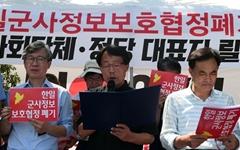 """""""한일군사정보보호협정 폐기"""" 대전시민단체 릴레이 단식"""