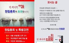 안홍준 전 의원 '단하나의디딤돌' 창립, 이언주 의원 강연