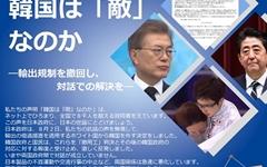 '한국은 적인가' 일본 지식인 78명, 도쿄서 31일 긴급집회 예고