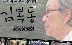 영화 <김복동> 공동상영회, 28일 창원