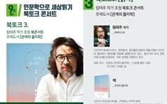 해운대도서관, 림태주 작가 초청 '북콘서트' 마련