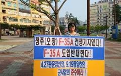 청주기지 F-35A 연내 13대 도입 반대 시민운동 점화